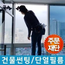 솔라자바 아파트 베란다 창문 열차단 단열필름